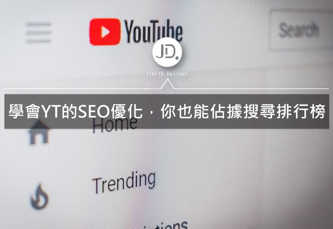 Youtube 行銷|Youtube SEO如何做?善用關鍵字讓觀看人數水漲船高