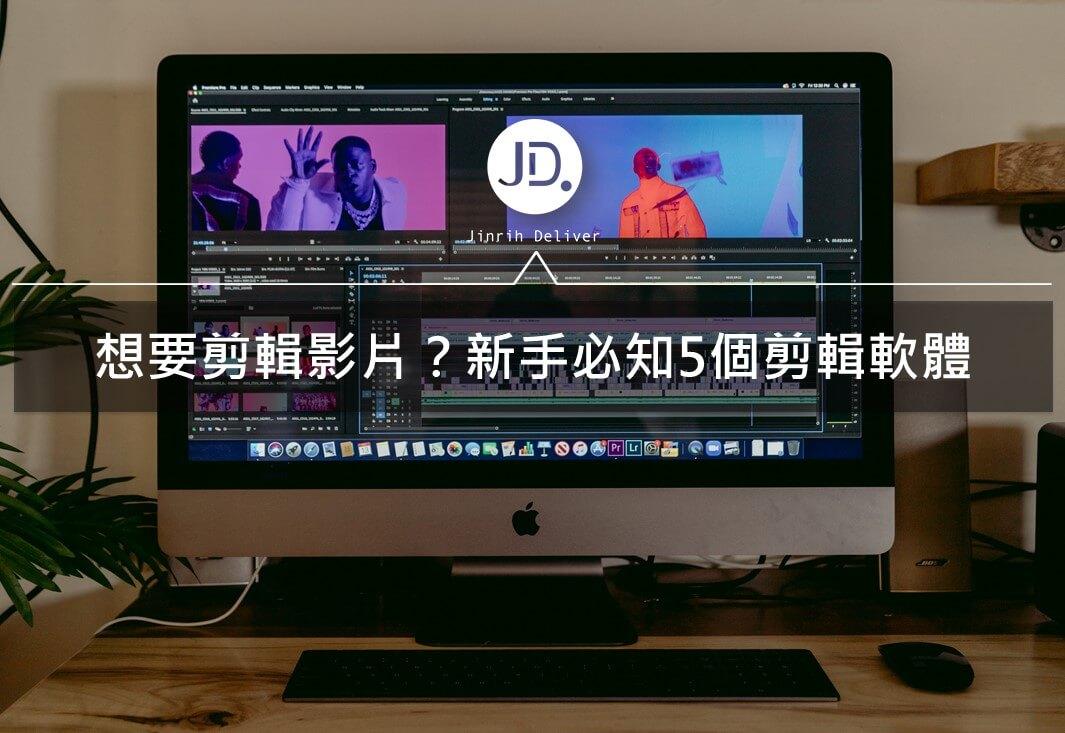 剪輯軟體推薦|想要Youtube影片剪輯?新手必知5個剪輯軟體