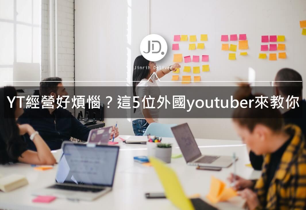 Youtube頻道推薦|看5位國外youtube創作者如何教你經營youtube頻道