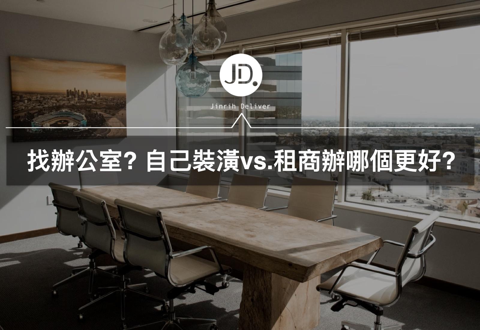 創業、接案新手,要選商辦還是自租辦公室?商務中心租金大公開