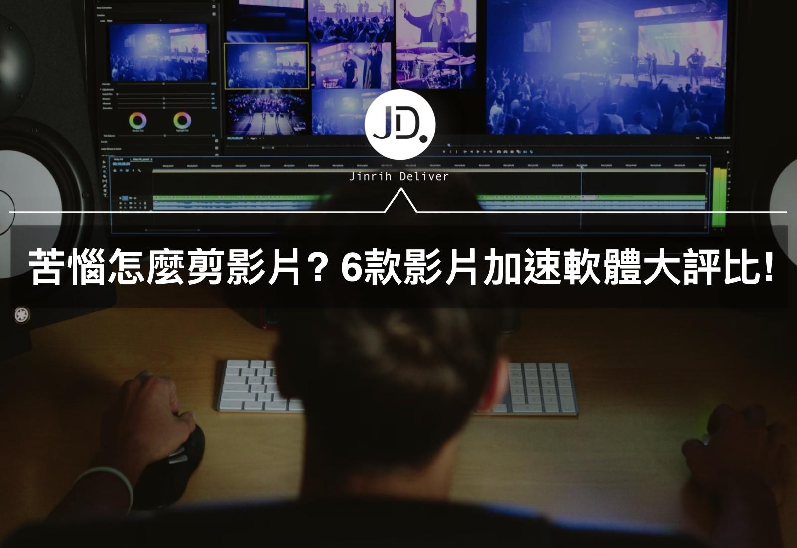 2021年6款最好用的影片速度調整器,免費、付費、Windows、Mac一次介紹!