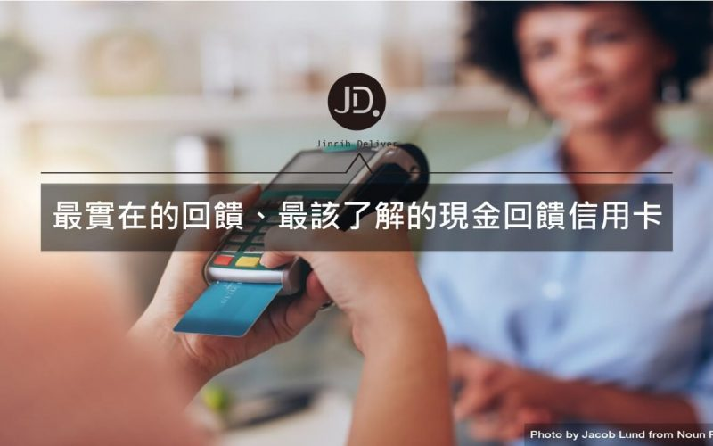 最實在的回饋、最該了解的現金回饋信用卡