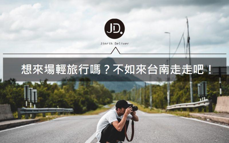 想來場輕旅行嗎?不如來台南走走吧!