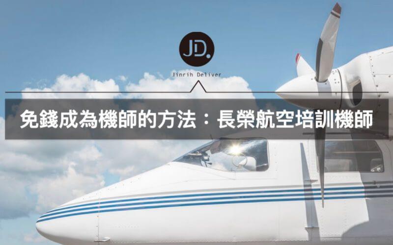 長榮航空培訓機師介紹