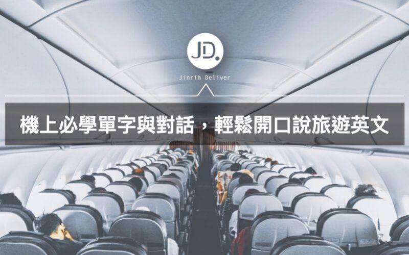 旅遊機上英文