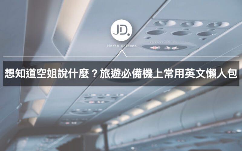 旅遊機上英文廣播