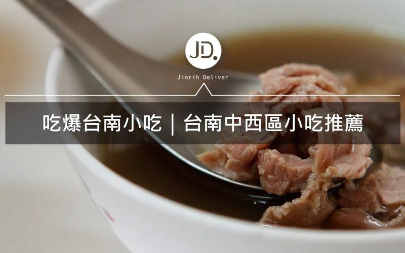 吃爆台南小吃|台南中西區小吃推薦