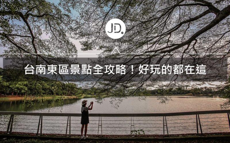 台南東區景點全攻略!好玩的都在這