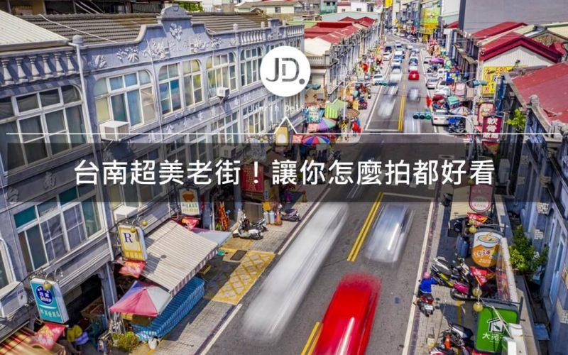 台南超美老街!讓你怎麼拍都好看