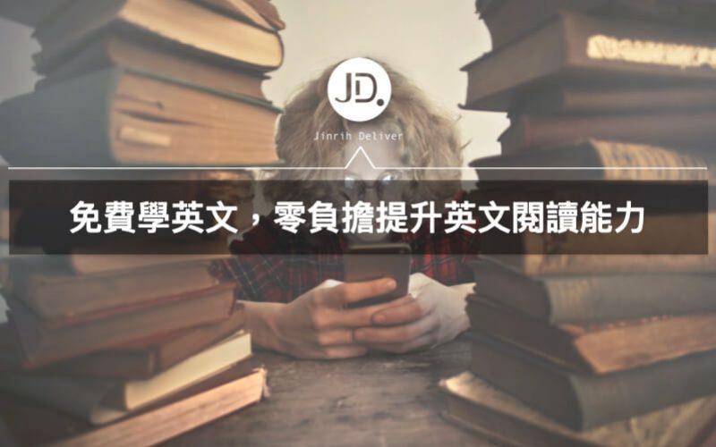 電子書免費閱讀平台介紹