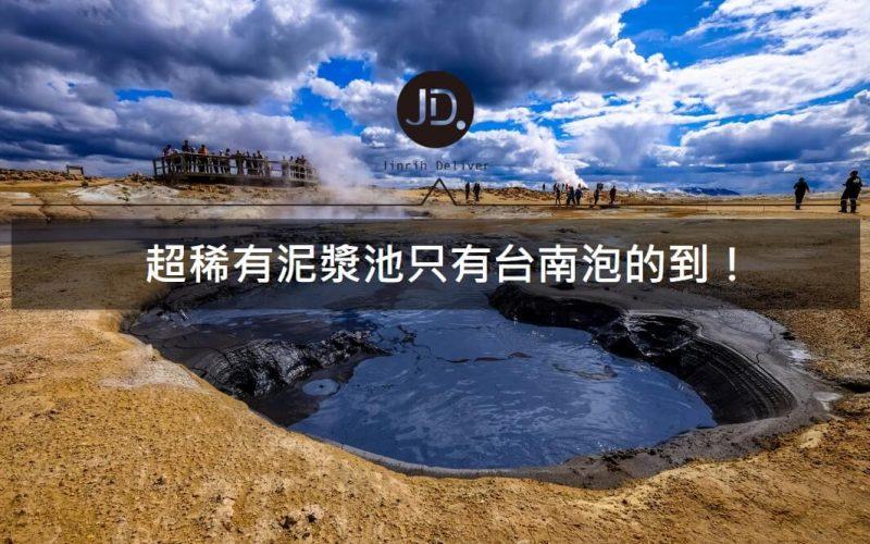 【台南溫泉】台南三大泡溫泉聖地推薦|景大莊園、六二山房、紅葉山莊