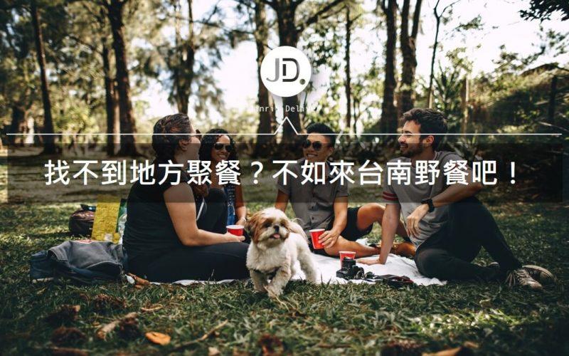 【台南野餐】台南最美野餐地點推薦|奇美博物館、成大榕樹、德元埤荷蘭村