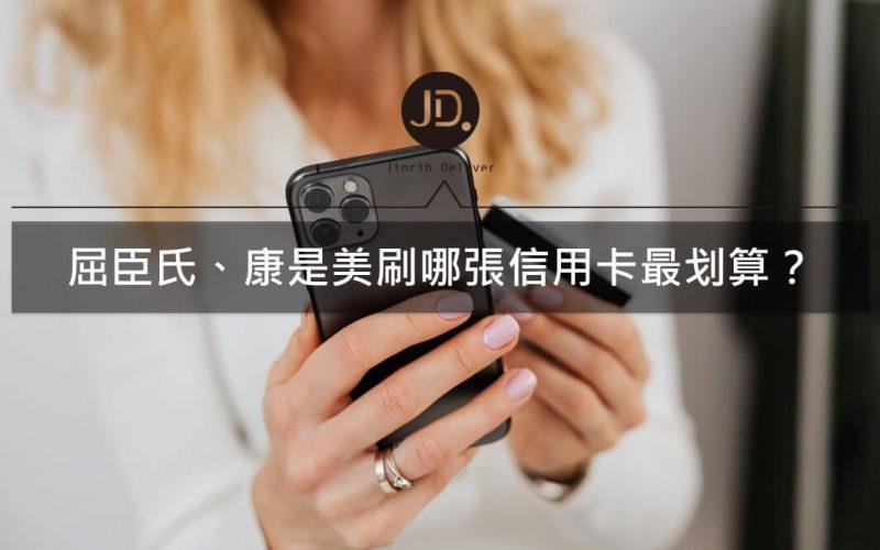 屈臣氏、康是美信用卡優惠回饋推薦 2021美妝商店刷卡優惠整理