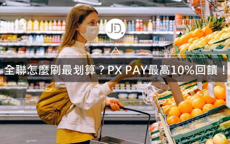 全聯信用卡優惠推薦攻略|花旗、新光、彰銀綁定px pay最划算
