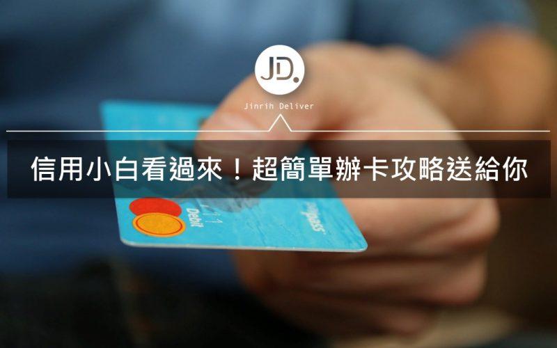 2021小白辦卡攻略|這5種類型的信用卡最好過件!