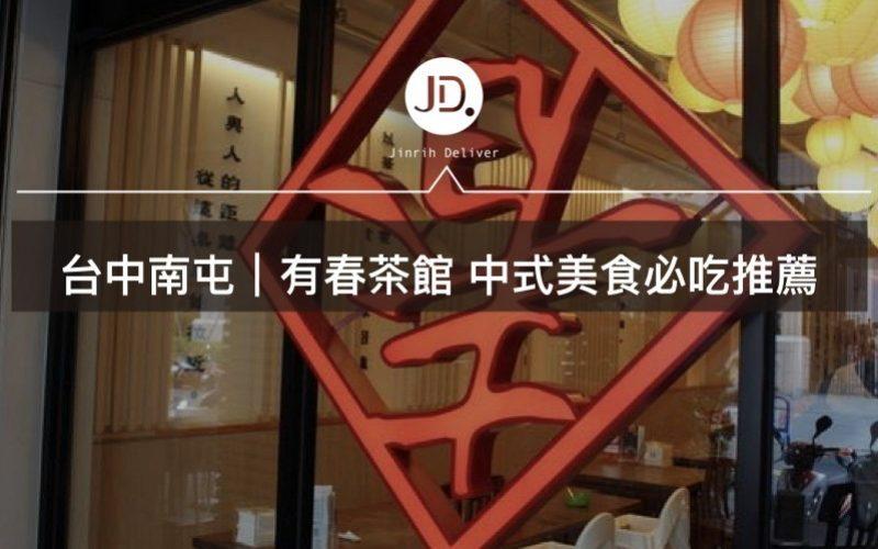 2019台中南屯區中式美食推薦,一起來有春茶館喝茶聊天吃下午茶吧!