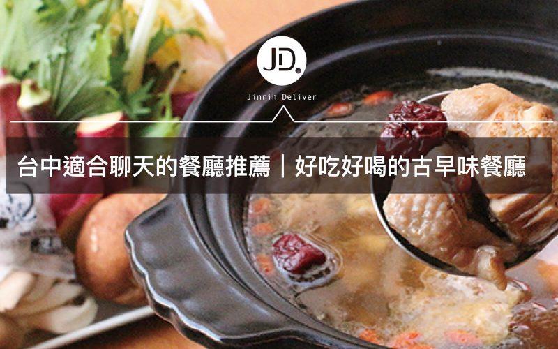 台中聊天餐廳推薦 火車站古早味料理美食—有春茶館