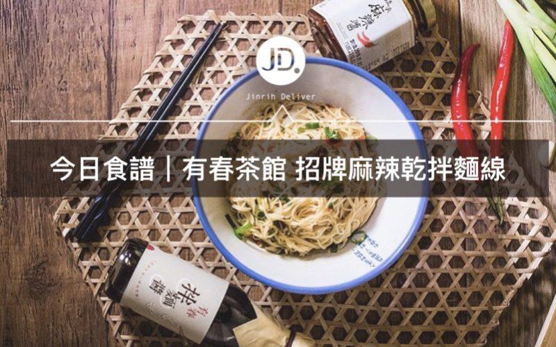 【今日食譜】有春茶館私房麻辣乾拌麵線,超人氣美味作法大公開!