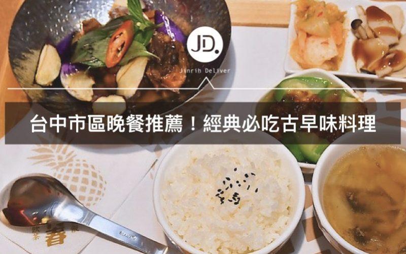 台中市區晚餐餐廳推薦美食—有春茶館,經典古早味中式料理與茶點(附停車位)