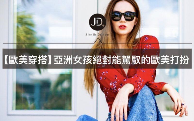 2019春天時尚 亞洲女生絕對能駕馭的歐美穿搭打扮