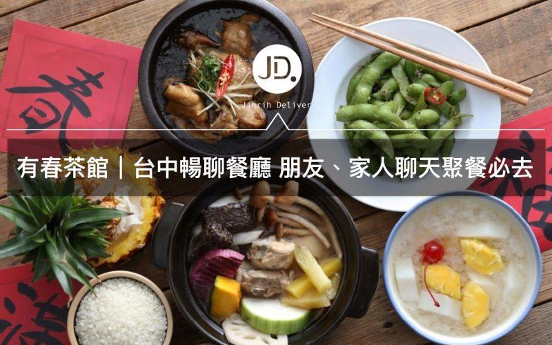 有春茶館 台中餐廳