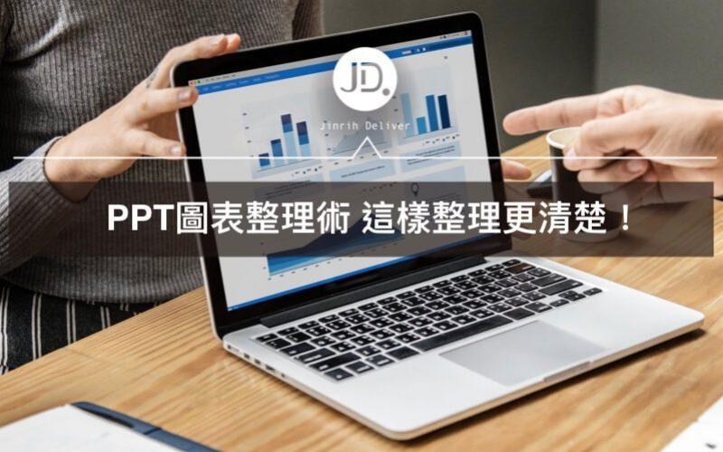 PPT圖表