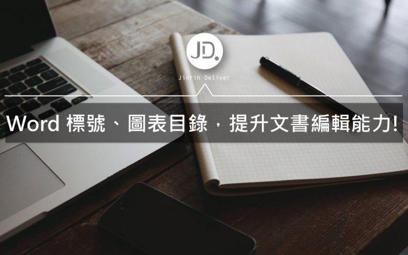 【Word教學】Word 標號、Word圖表目錄,提升文書處理和編輯能力