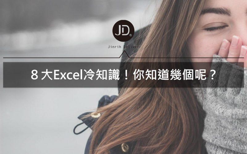 Excel快捷鍵-你知道Home和End的用法嗎?五大Excel冷知識告訴你!