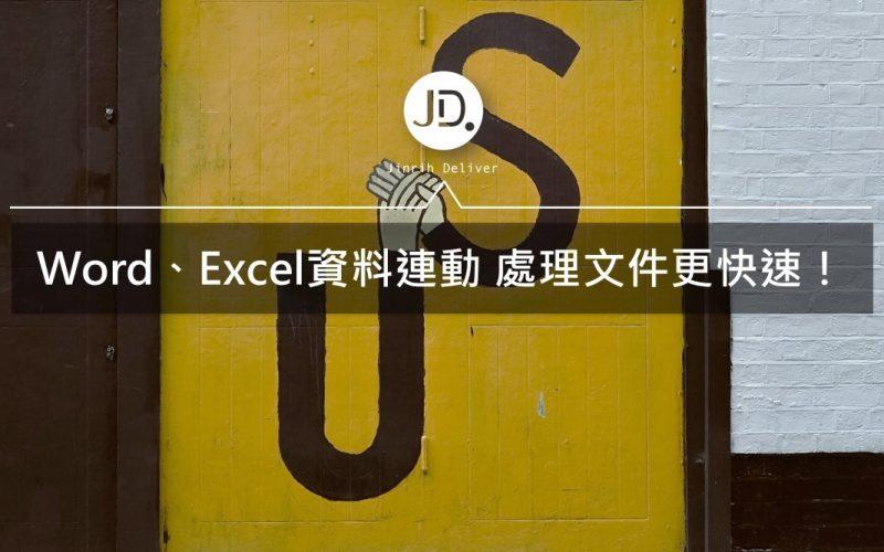 Word教學|Word插入Excel表格資料連結,連動改表格資料超簡單