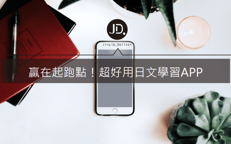 日文學習app推薦