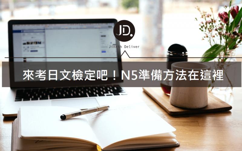 日檢N5輕鬆過,日文檢定準備攻略與技巧方法