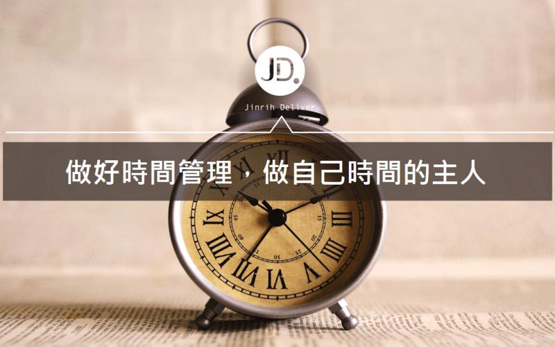 [0808_A_TimeManagement