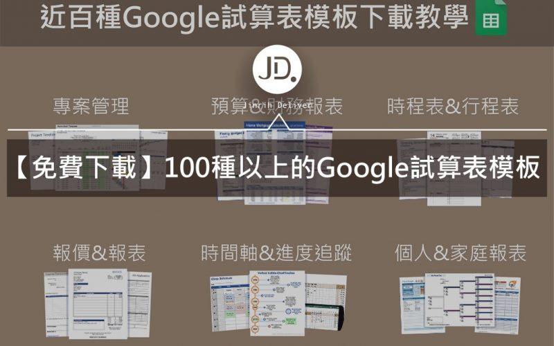 0821_A_googlesheet