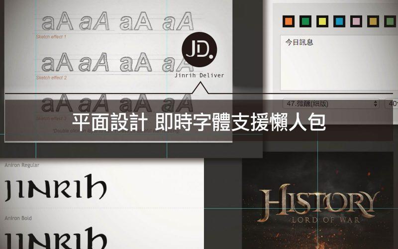 【字體轉換】即時字體支援懶人包 拯救我的文宣設計