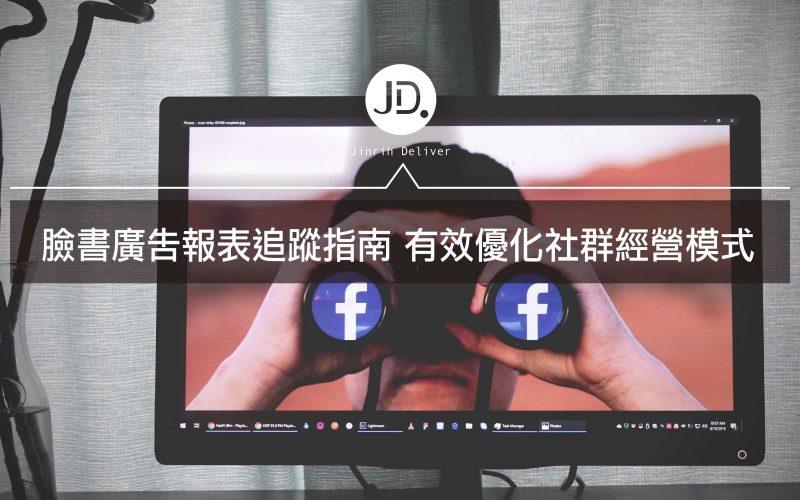 【社群行銷】Facebook廣告追蹤指南 提升你的經營技巧