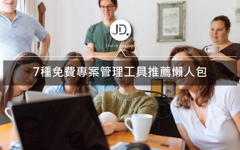 「7種免費專案管理工具」推薦懶人包,提升你的團隊溝通效率