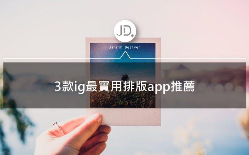 三款ig排版超方便工具app,輕鬆製作精美圖片