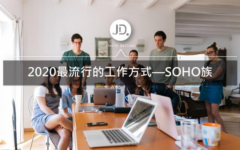 2020最流行的工作方式—SOHO族