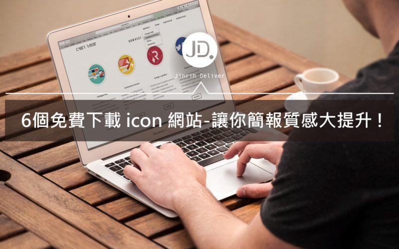 6個免費 icon 下載網站-超過千萬icon讓你簡報大提升