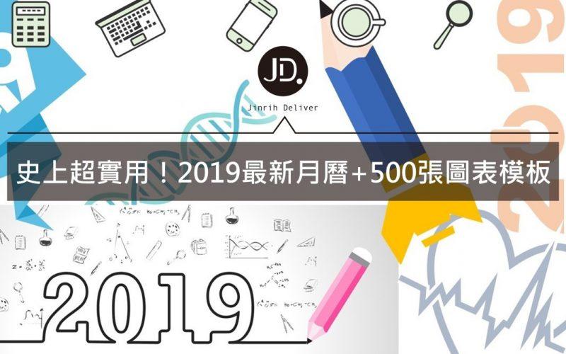 2019月曆、行事曆和500張圖表模板,免費下載讓你一整年都用不完!