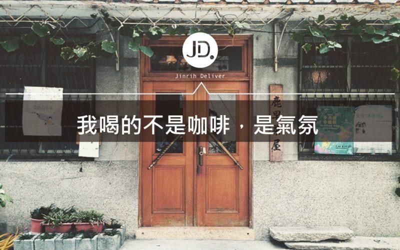 老屋咖啡廳