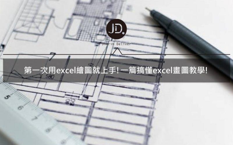 【Excel繪圖技巧】第一次用excel繪圖就上手!一篇搞懂excel畫圖教學!