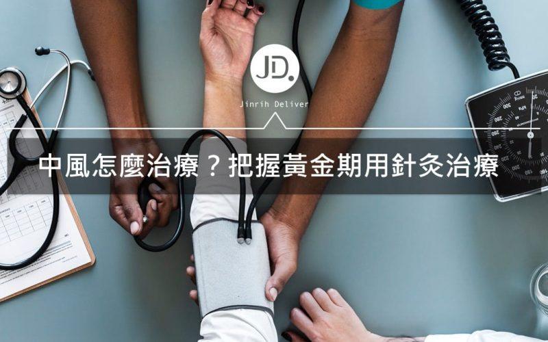 中風針灸治療,把握中風治療黃金期,針灸助患者改善中風