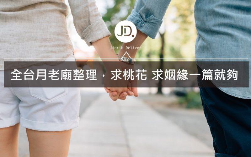 台灣月老廟整理,帶你北中南東求籤求姻緣、牽手到永遠