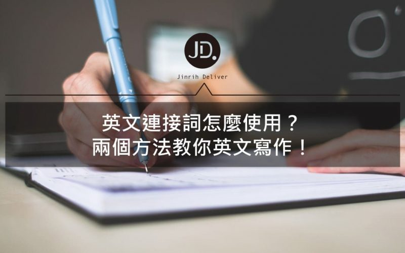 【英文寫作技巧】2個英文連接詞寫作技巧,如何解決太多短句子?