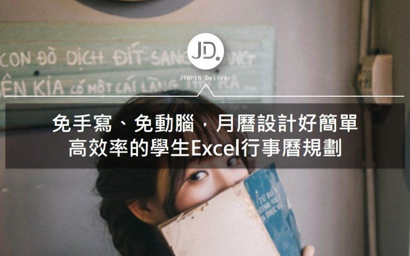 【手帳教學】開學季來臨,學生返校必備的Excel行事曆規劃