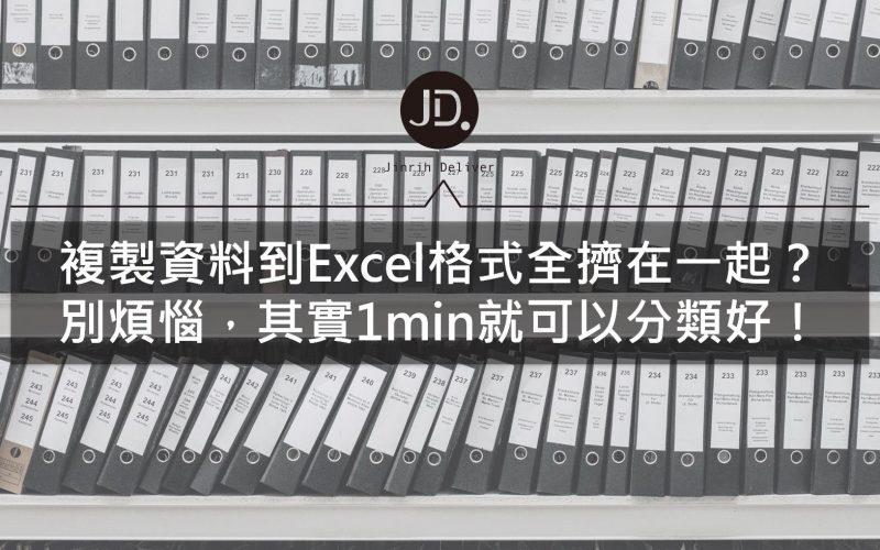 【Excel技巧】將純文字的資料轉到Excel上可以自動分類的方法