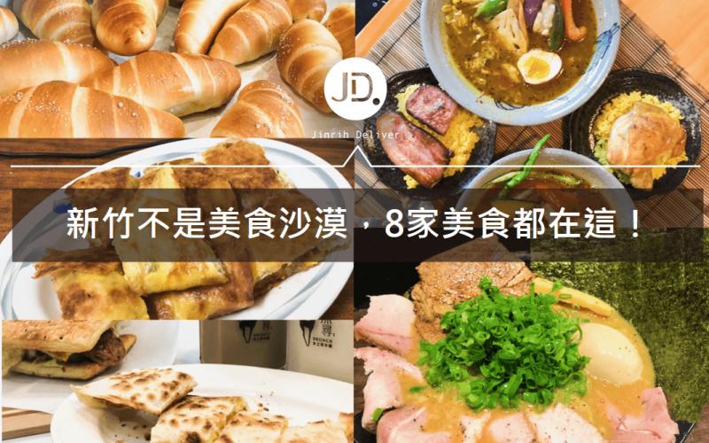 【新竹美食精選】新竹吃什麼?8家新竹美食一次推薦