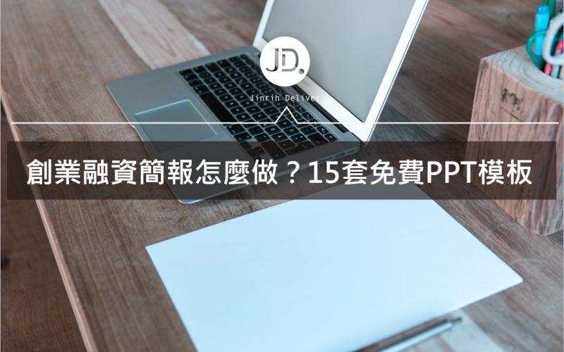 創業融資簡報怎麼做?15套免費PPT模板