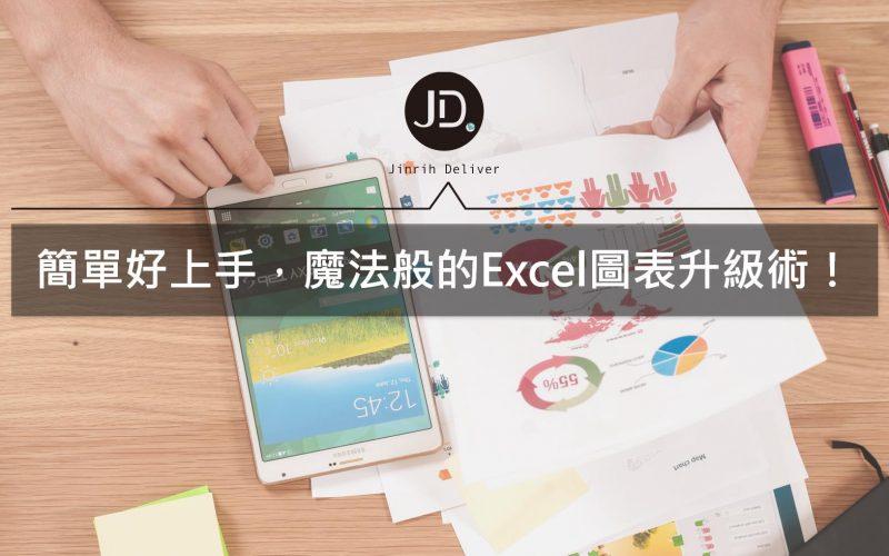 【Excel圖表】怎麼讓你的圖表比別人做的還好懂?Excel圖表小秘訣